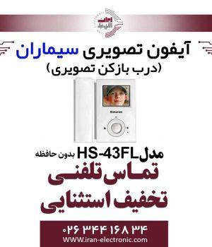 مانیتور آیفون تصویری سیماران Simaran HS-43FL