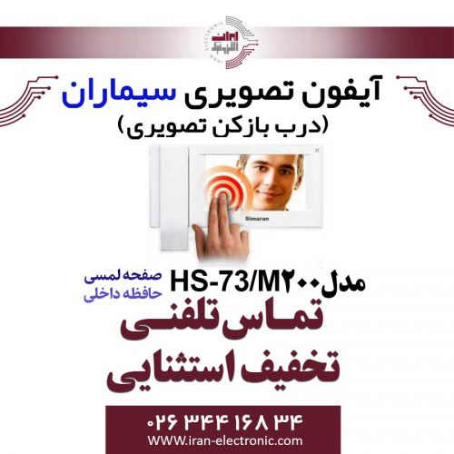 مانیتور آیفون تصویری سیماران Simaran HS-73-M200