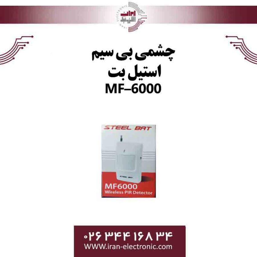 چشمی بی سیم استیل بت مدل MF–6000