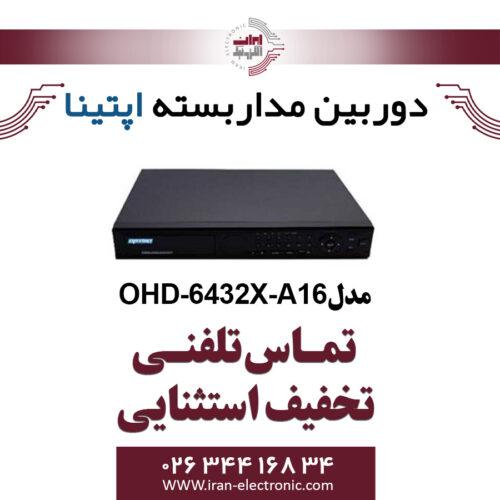 دستگاه XVR آپتینا مدل Optina OHD-6432X-A16