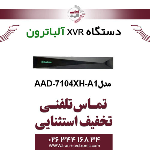 دستگاه XVR آلباترون مدل Albatron AAD-7104XH-A1