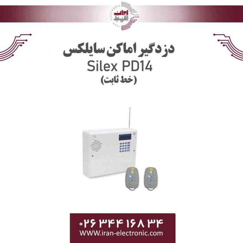 دزدگیر اماکن سایلکس مدل Silex PD14(خط ثابت)