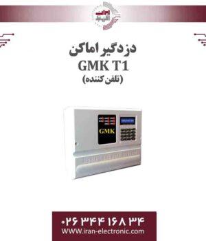 دزدگیر اماکن GMK مدل T1 (تلفن کننده)