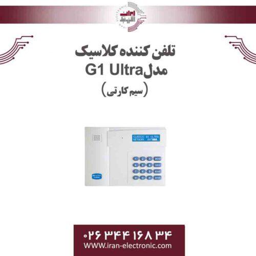 تلفن کننده سیم کارتی کلاسیک مدل G1 Ultra