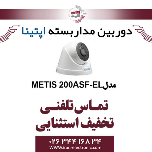دوربین مدار بسته دام اپتینا مدل Optina Metis200ASF-EL