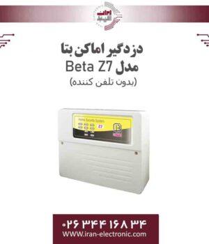 دزدگیر اماکن بتا مدل Beta Z7(ساده)