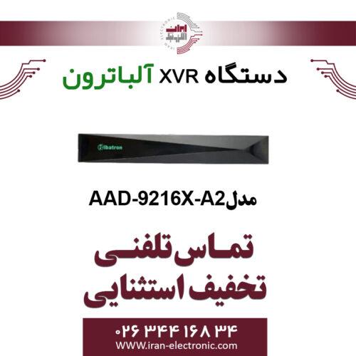 دستگاه XVR شانزده کانال 8MP آلباترون مدل Albatron AAD-9216X-A2