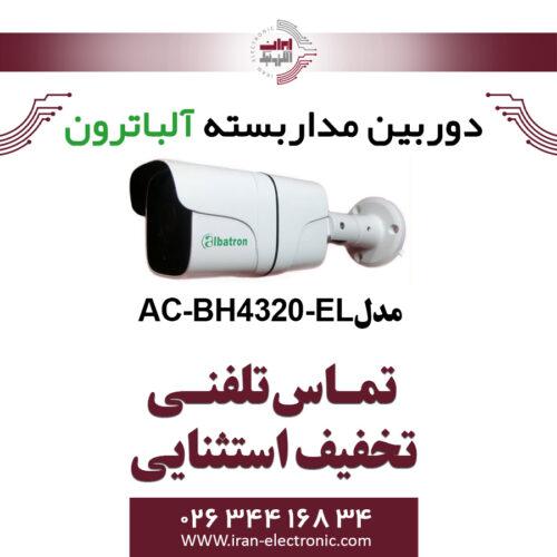 دوربین بولت AHD 2MP آلباترون مدل Albatron AC-BH4320-EL