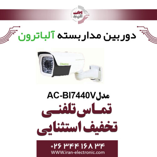 دوربین بولت IP 4MP آلباترون مدل Albatron AC-BI7440V(P)
