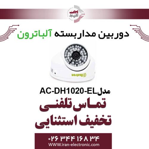 دوربین مداربسته دام AHD 2MP آلباترون مدل Albatron AC-DH1020-EL