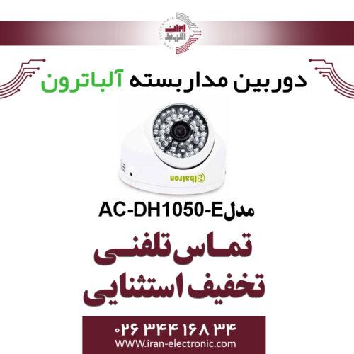 دوربین مداربسته دام AHD 5MP آلباترون مدل Albatron AC-DH1050-E