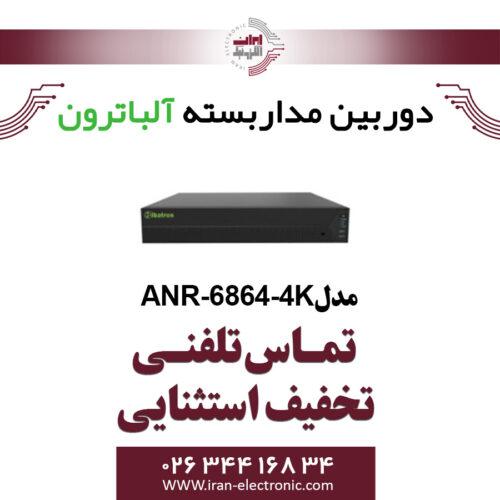 دستگاه NVR آلباترون مدل Albatron ANR-6864-4K