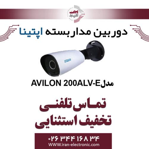 دوربین مدار بسته بولت آپتینا مدل Optina AVILON 200ALV-E