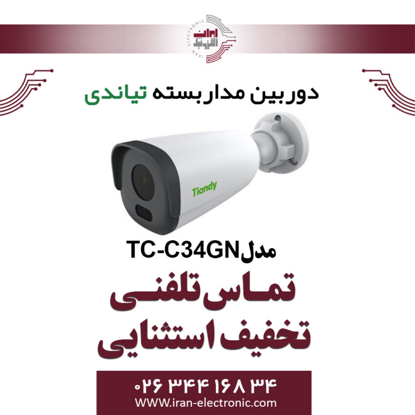 دوربین مداربسته بولت تیاندی مدل Tiandy TC-C34GN