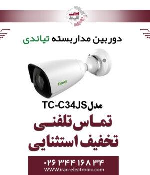 دوربین مداربسته بولت تیاندی مدل Tiandy TC-C34JS