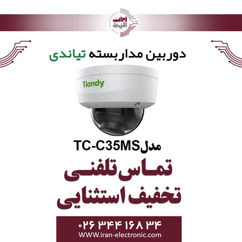 دوربین مداربسته دام تیاندی Tiandy TC-C35MS