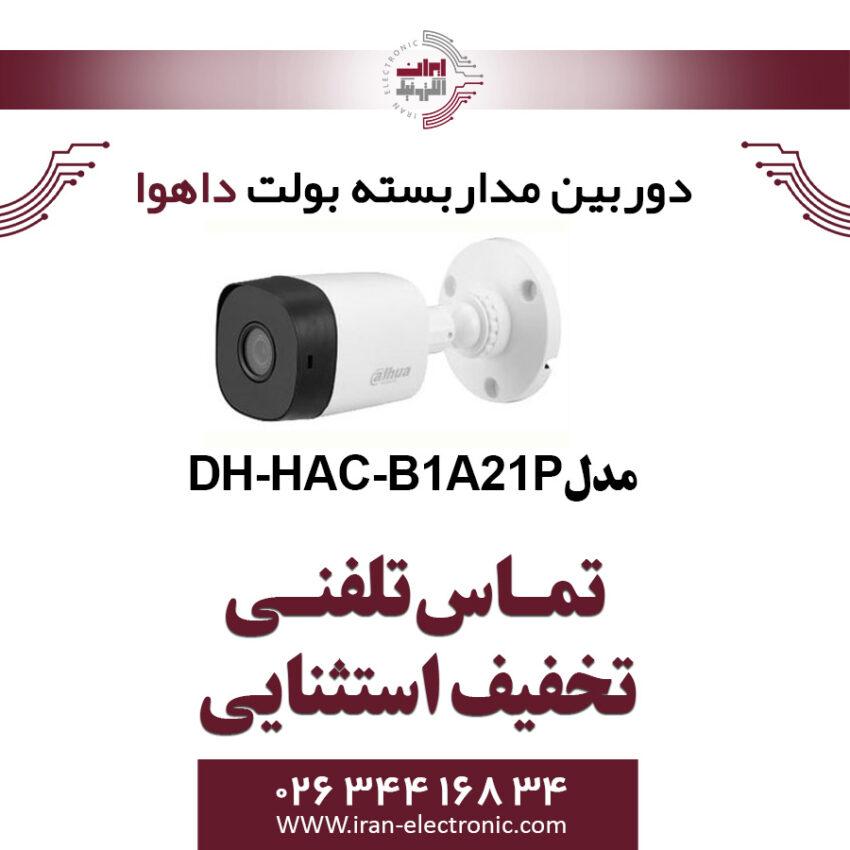 دوربین مدار بسته بولت داهوا مدل Dahua DH-HAC-B1A21P