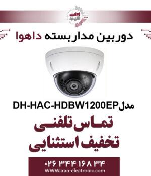 دوربین مدار بسته دام داهوا مدل Dahua DH-HAC-HDBW1200EP