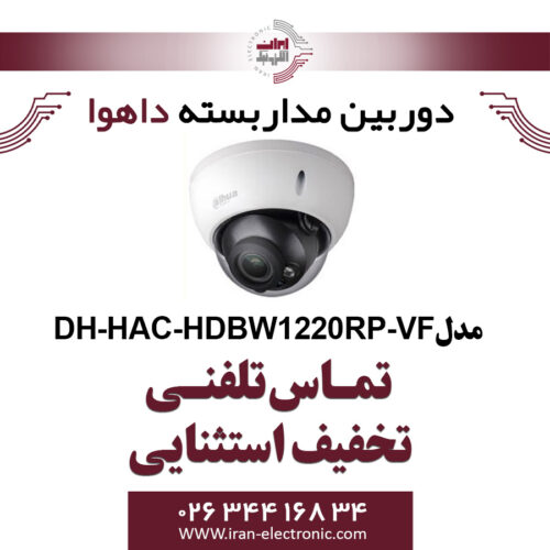 دوربین مدار بسته دام داهوا مدل Dahua DH-HAC-HDBW1220RP-VF