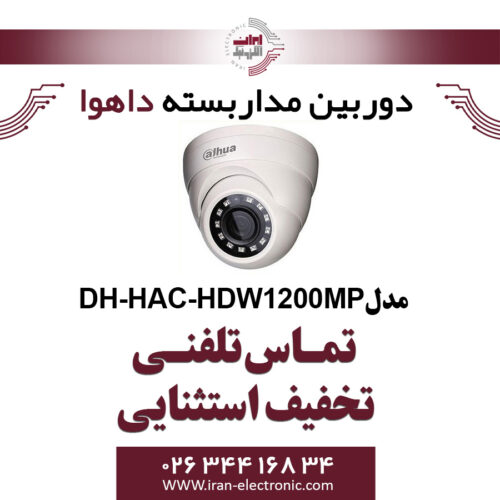 دوربین مدار بسته دام داهوا مدل Dahua DH-HAC-HDW1200MP
