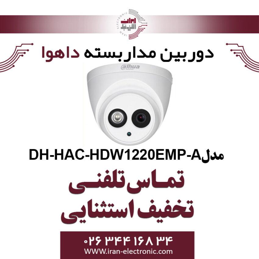 دوربین مدار بسته دام میکروفون دار داهوا مدل Dahua DH-HAC-HDW1220EMP-A
