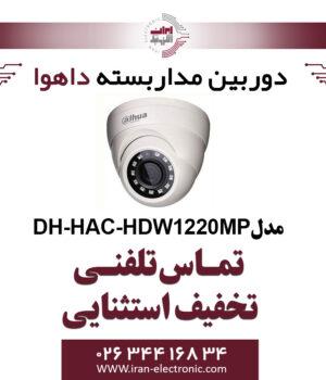 دوربین مدار بسته دام داهوا مدل Dahua DH-HAC-HDW1220MP