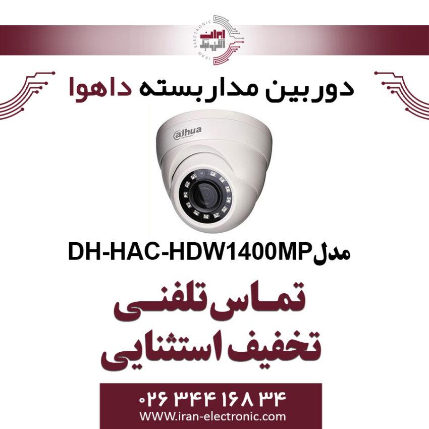 دوربین مدار بسته دام داهوا مدل DH-HAC-HDW1400MP