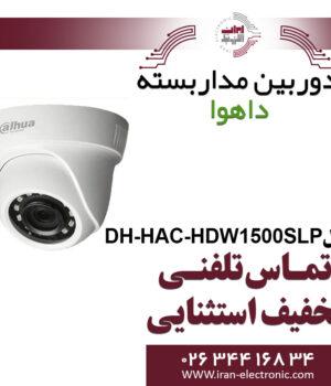 دوربین مدار بسته دام داهوا مدل Dahua DH-HAC-HDW1500SLP