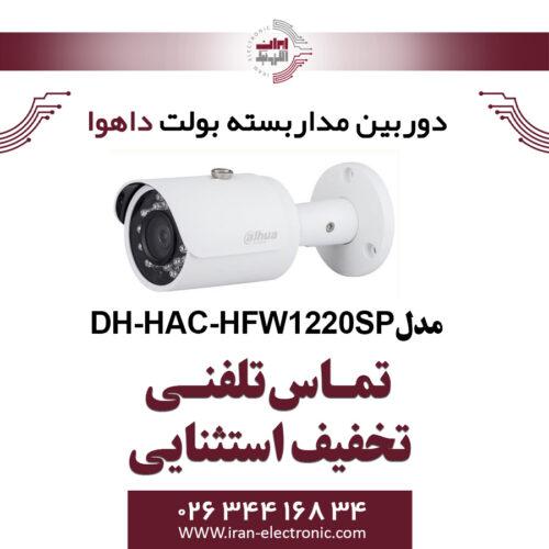 دوربین مدار بسته بولت داهوا مدل Dahua DH-HAC-HFW1220SP