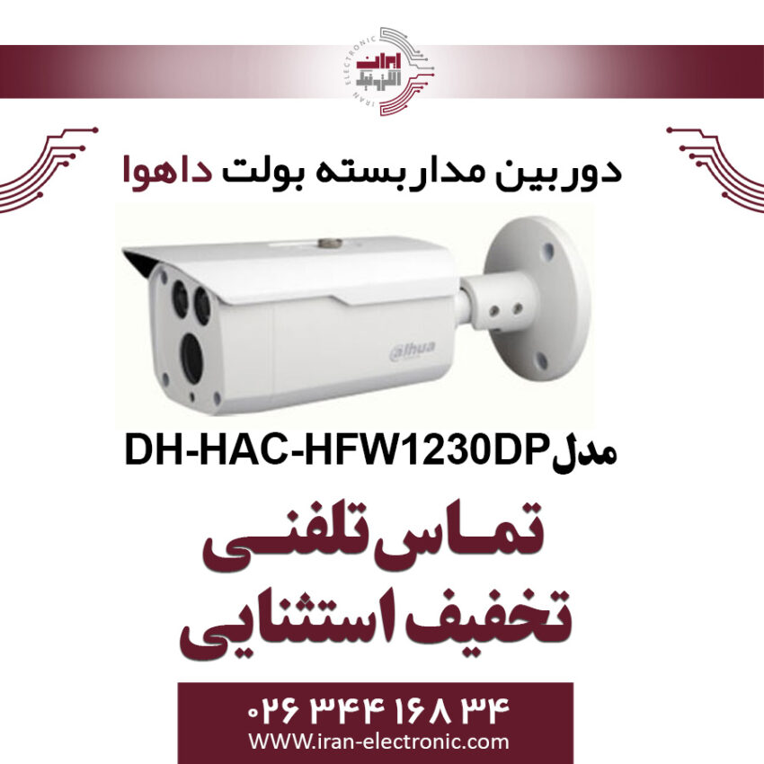دوربین مدار بسته بولت داهوا مدل Duhua DH-HAC-HFW1230DP