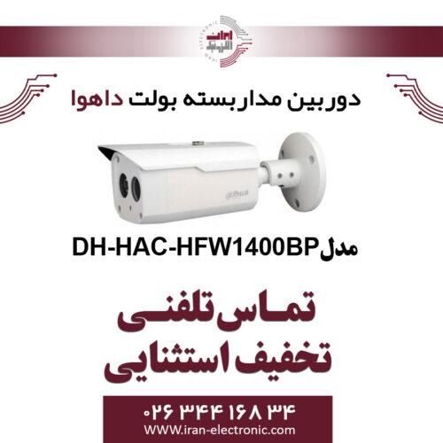 دوربین مدار بسته بولت داهوا مدل Dahua DH-HAC-HFW1400BP