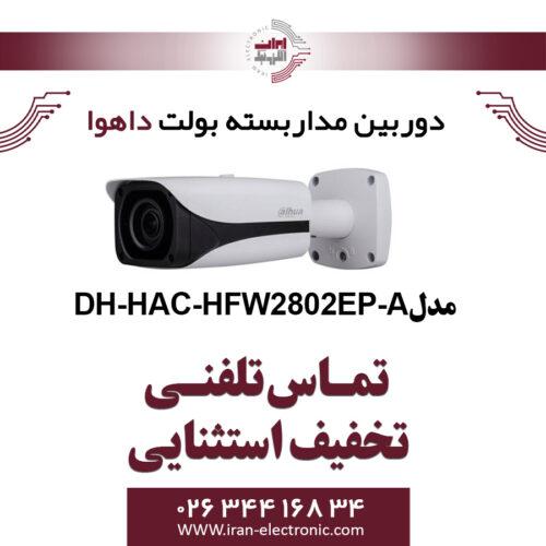 دوربین مدار بسته بولت داهوا مدل Dahua DH-HAC-HFW2802EP-A