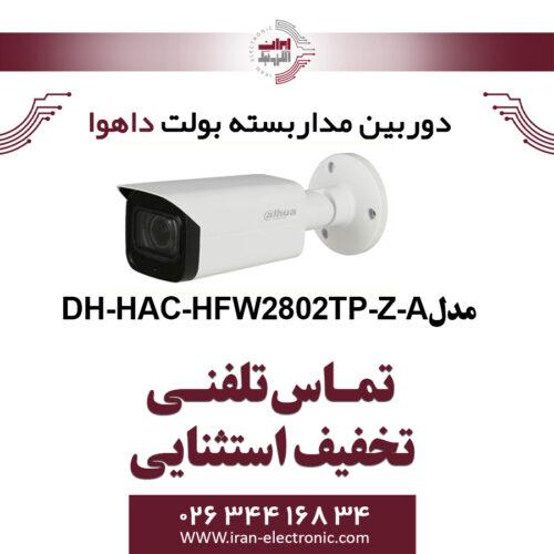 دوربین مدار بسته بولت داهوا مدل Dahua DH-HAC-HFW2802TP-Z-A