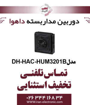 دوربین مدار بسته پینهول داهوا مدل Dahua DH-HAC-HUM3201B