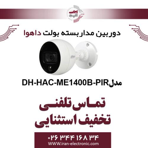 دوربین مدار بسته بولت داهوا مدل Dahua DH-HAC-ME1400B-PIR