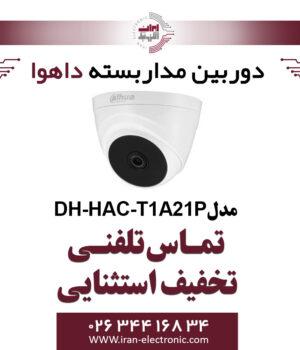 دوربین مدار بسته دام داهوا مدل Dahua DH-HAC-T1A21P