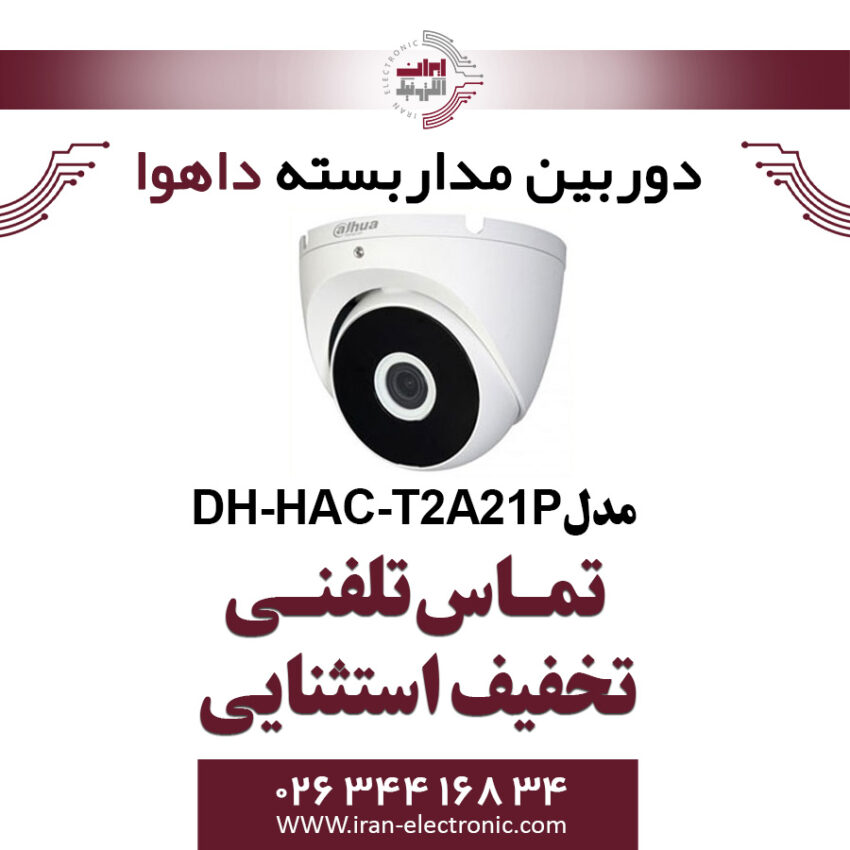 دوربین مدار بسته دام داهوا مدل Dahua DH-HAC-T2A21P
