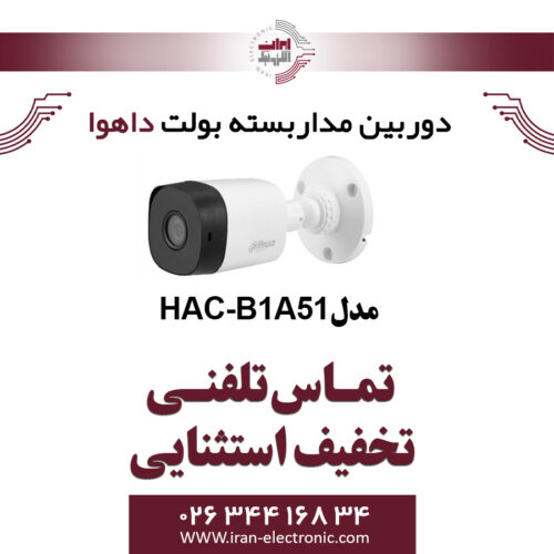 دوربین مدار بسته بولت داهوا مدل Dahua HAC-B1A51