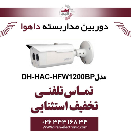 دوربین مدار بسته بولت داهوا مدل Dahua DH-HAC-HFW1200BP