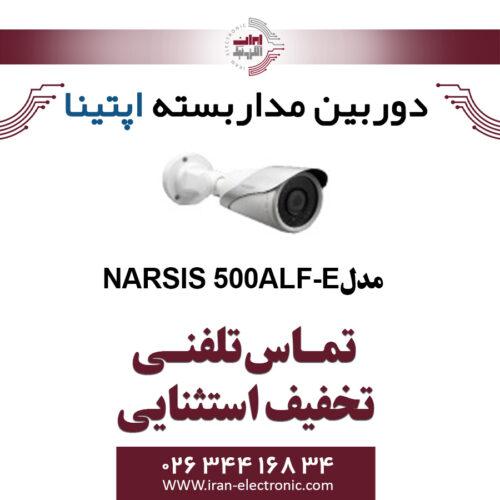 دوربین مدار بسته بولت اپتینا مدل Optina Narsis 500ALF-E