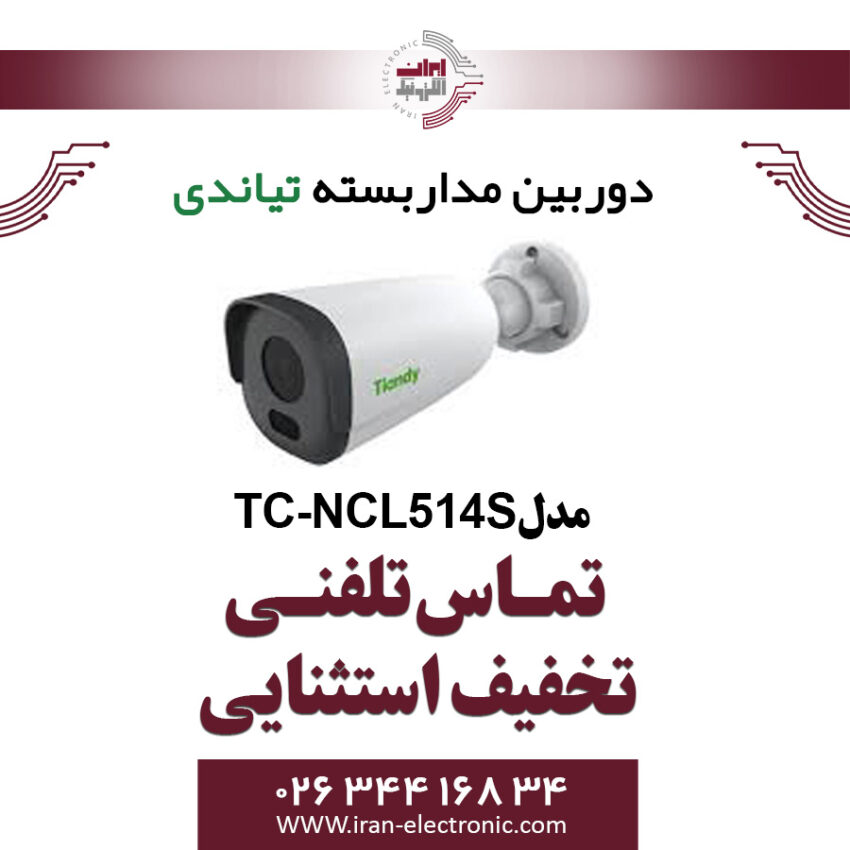 دوربین مداربسته بولت تیاندی مدل Tiandy TC-NCL514S
