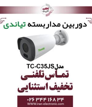 دوربین مدارسته بولت تیاندی مدل Tiandy TC-C35JS