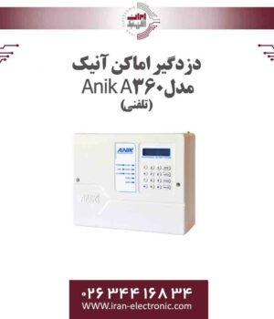 دزدگیر اماکن آنیک مدل Anik A360(تلفنی)