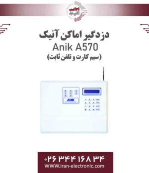 دزدگیر اماکن آنیک مدل Anik A570(سیم کارت و تلفن ثابت)