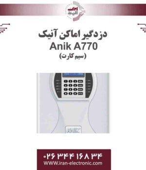 دزدگیر اماکن آنیک مدل Anik A770(سیم کارت)
