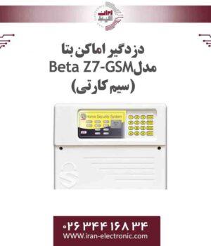 دزدگیر اماکن بتا مدل Beta Z7-GSM(سیم کارتی)