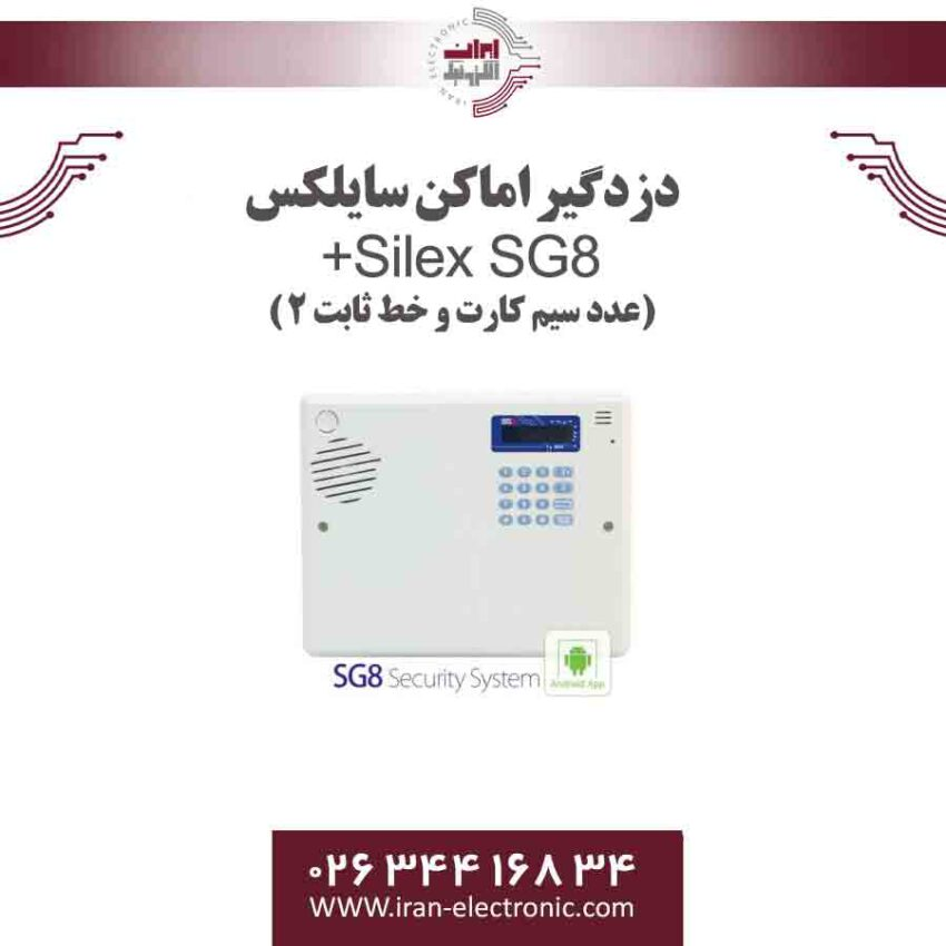 دزدگیر اماکن سایلکس مدل +Silex SG8( 2 عدد سیم کارت و خط ثابت)