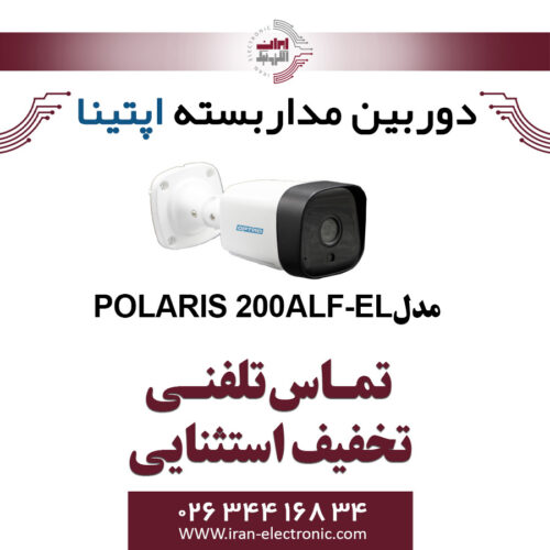 دوربین مدار بسته بولت اپتینا مدل Optina Polaris200ALF-EL