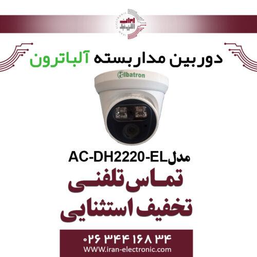 دوربین مداربسته دام AHD 2MP آلباترون مدل Albatron AC-DH2220-EL