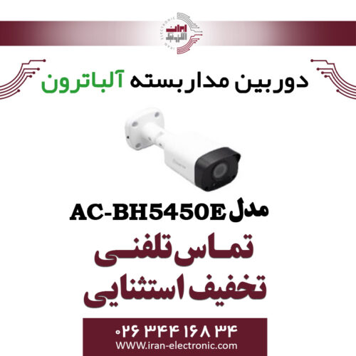 دوربین بولت AHD 5MP آلباترون مدل Albatron AC-BH5450-E